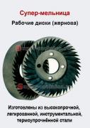 Рабочие диски (жернова)