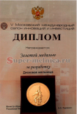 Диплом, медаль Супер-мельниц